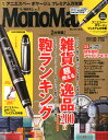 Mono Max (モノ・マックス) 2015年 10月号 [雑誌]
