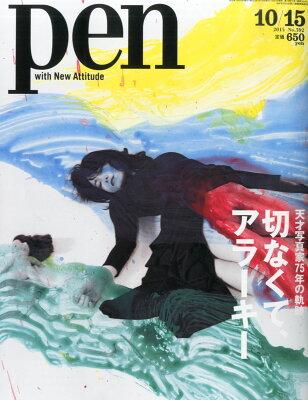 【楽天ブックスならいつでも送料無料】Pen (ペン) 2015年 10/15号 [雑誌]