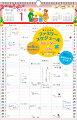 書き込み式ファミリースケジュールカレンダー(A3タテ)(2018)