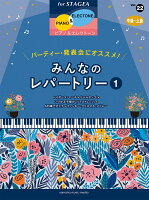 STAGEA ピアノ&エレクトーン Vol.22 (中〜上級) パーティー・発表会にオススメ!みんなのレパートリー1