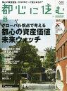 都心に住む by SUUMO (バイ スーモ) 2015年 10月号