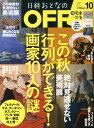 日経おとなの OFF (オフ) 2015年 10月号