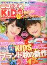 ニコ☆プチ KiDS (キッズ) 2015年 10月号