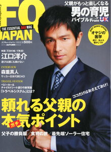 【楽天ブックスならいつでも送料無料】FQ JAPAN (エフキュージャパン) 2015年 10月号 [雑誌]