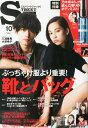 street Jack (ストリートジャック) 2015年 10月号 [雑誌]