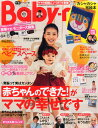 Baby-mo (ベビモ) 2015年 10月号