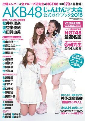 【楽天ブックスならいつでも送料無料】AKB48じゃんけん大会 公式ガイドブック2015 2015年 10/10...