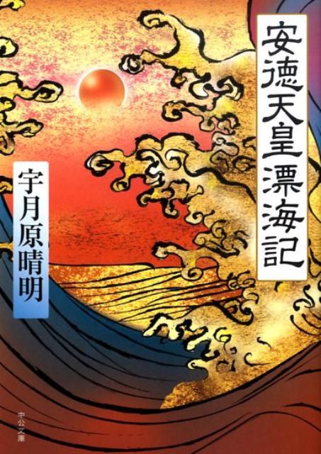 安徳天皇漂海記画像