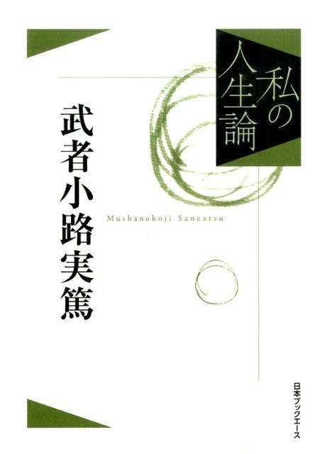 「武者小路実篤」の表紙
