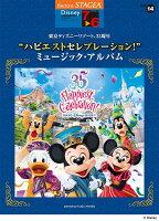 """STAGEA ディズニー 7〜6級 Vol.14 東京ディズニーリゾート(R)35周年 """"ハピエストセレブレーション!"""" ミュージック・アルバム"""