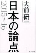 日本の論点(2015〜16)