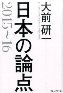 【楽天ブックスならいつでも送料無料】日本の論点(2015〜16) [ 大前研一 ]