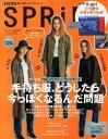 【楽天ブックスならいつでも送料無料】spring (スプリング) 2015年 10月号 [雑誌]