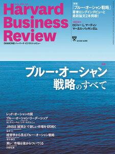 【楽天ブックスならいつでも送料無料】Harvard Business Review (ハーバード・ビジネス・レビュ...