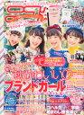 ニコ☆プチ 2015年 10月号 [雑誌]