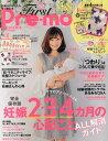 Pre-mo (プレモ) 増刊 First Pre-mo (ファーストプレモ) 妊娠がわかったらすぐ読む本2015秋冬 2015年 10月号