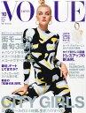 VOGUE JAPAN (ヴォーグ ジャパン) 2015年 10月号