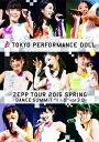 "ZEPP TOUR 2015春 〜DANCE SUMMIT""1×0""ver3.0〜 at Ze…"