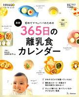最新初めてのママ&パパのための365日の離乳食カレンダー