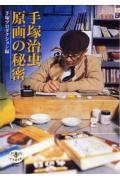 【送料無料】手塚治虫原画の秘密