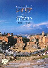【送料無料】シチリアへ行きたい