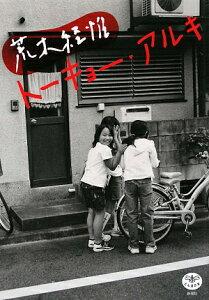 【送料無料】荒木経惟トーキョー・アルキ