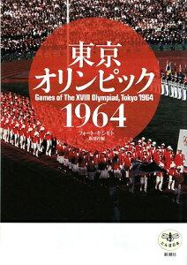 【送料無料】東京オリンピック1964 [ フォート・キシモト ]