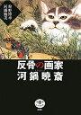 河野博幸/河鍋楠美『反骨の画家河鍋暁斎』