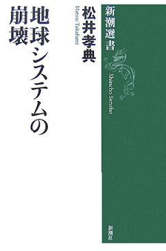 地球システムの崩壊 (新潮選書) [ 松井孝典 ]