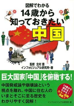 【バーゲン本】図解でわかる14歳から知っておきたい中国 [ インフォビジュアル研究所 ]