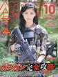 月刊 Arms MAGAZINE (アームズマガジン) 2016年 10月号 [雑誌]