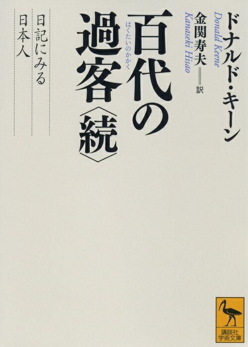 百代の過客 〈続〉 日記にみる日本人画像