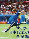 フライデー特別編集 完全保存版 ロシアワールドカップ サッカー日本代表...