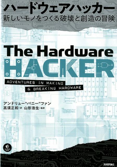 ハードウェアハッカー 新しいモノをつくる破壊と創造の冒険 [ アンドリュー・バニー・ファン ]
