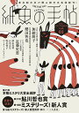 紙魚の手帖Vol.01 [ 加納 朋子 ]