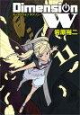 楽天ブックスで買える「ディメンションW(11) (ヤングガンガンコミックスSUPER) [ 岩原裕二 ]」の画像です。価格は637円になります。