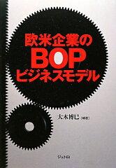 欧米企業のBOPビジネスモデル [ 大木博巳 ]