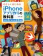 やさしくはじめるiPhoneアプリ作りの教科書 [ 森巧尚 ]