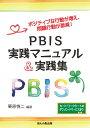 ポジティブな行動が増え、問題行動が激減! PBIS実践マニュアル&実践集 [ 栗原 慎二 ]