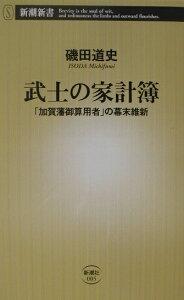 【送料無料】武士の家計簿