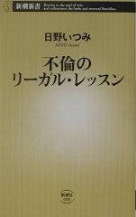 【送料無料】不倫のリ-ガル・レッスン [ 日野いつみ ]