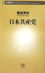 【送料無料】日本共産党 [ 筆坂秀世 ]