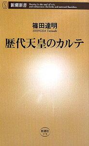 【送料無料】歴代天皇のカルテ