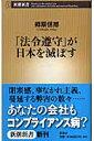 「法令遵守」が日本を滅ぼす