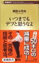 「いつまでもデブと思うなよ」岡田斗司夫著