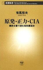【送料無料】原発・正力・CIA