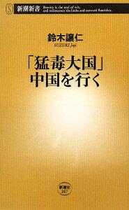 【送料無料】「猛毒大国」中国を行く