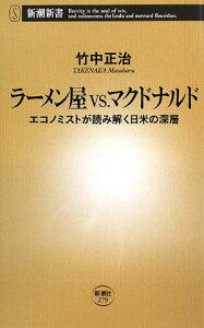 【送料無料】ラ-メン屋vs.マクドナルド