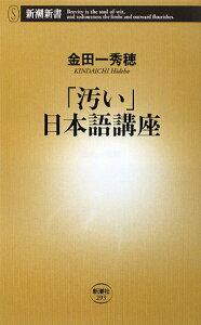 【送料無料】「汚い」日本語講座