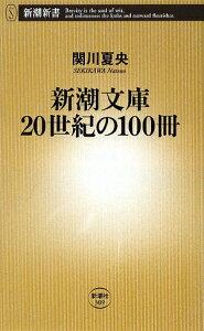 【送料無料】新潮文庫20世紀の100冊